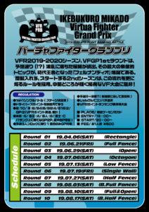 VF5GP_19_20_2nd