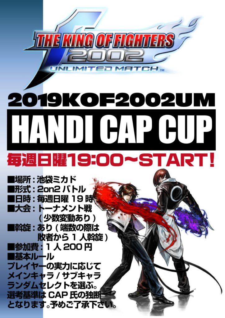 02UM HANDI CAP CUP