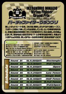 VF5FSGP_4th
