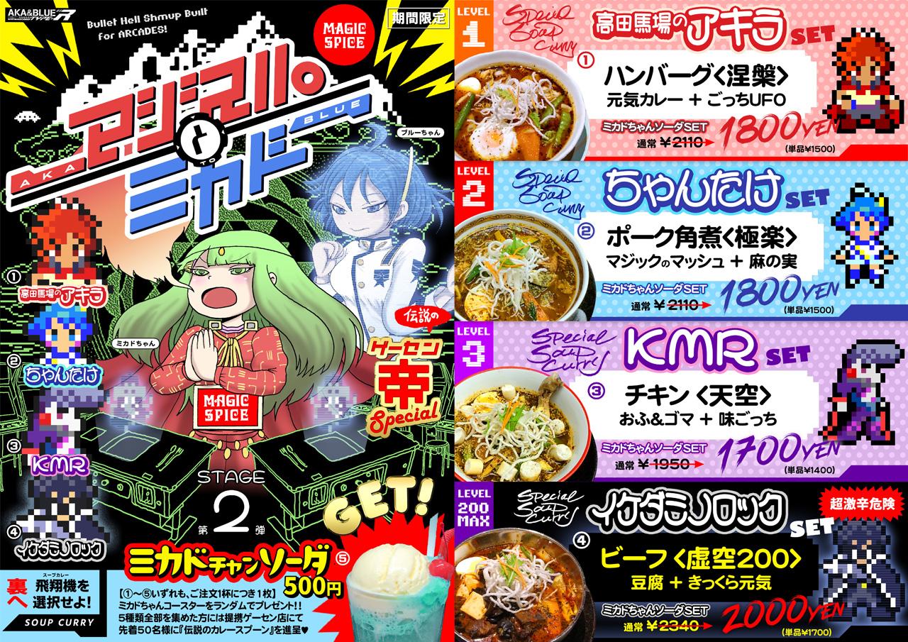 北海道 阪 名古屋のマジスパで Magic Spice ゲーセンミカド 飲食コラボ第二弾開催 ゲーセンミカド