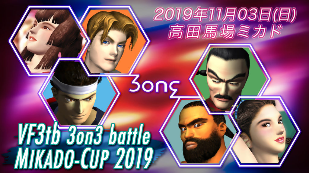 VF3tb 3on3 battle MIKADO-CUO 2019
