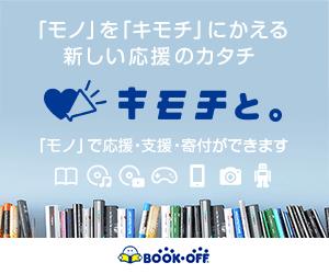 【ブックオフオンライン×ゲーセンミカド】「キモチと。」活動支援ページ開設のお知らせ!