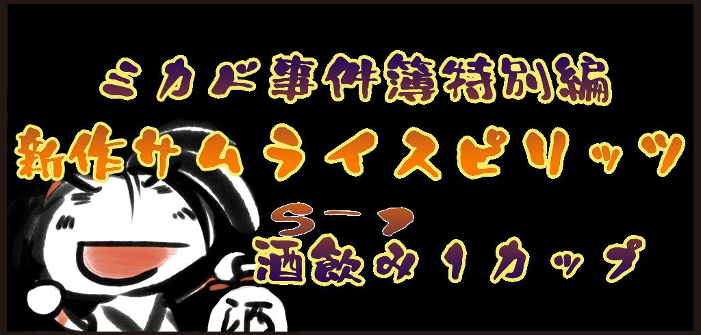 ミカド事件簿特別編 新作サムライスピリッツ 酒飲み1カップ(S-1カップ)