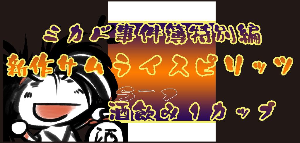 ミカド事件簿特別編 新作サムライスピリッツ酒飲み1カップ(S-1カップ)